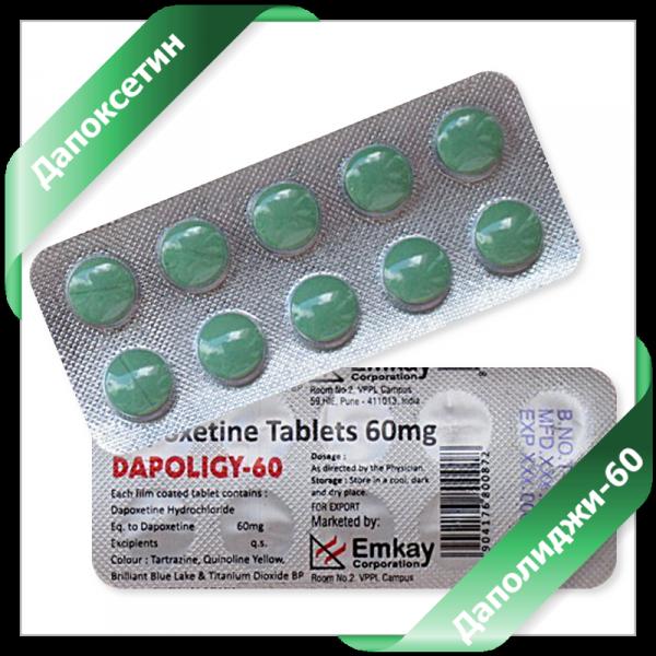 таблетки дапоксетин купить в ростове